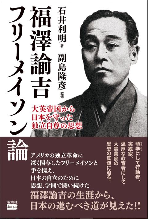 fukuzawayukichicover001