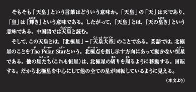 tennoutohahokkyokuseinokotodearu002