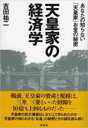 tennoukenokeizaigaku001