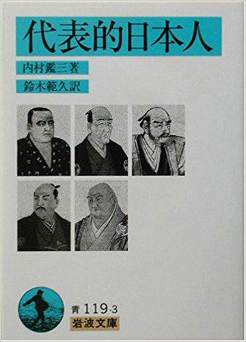 daihyoutekinihonjin001
