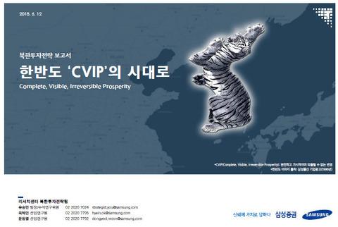 samsungsecuriteisreportonnorthkorea001