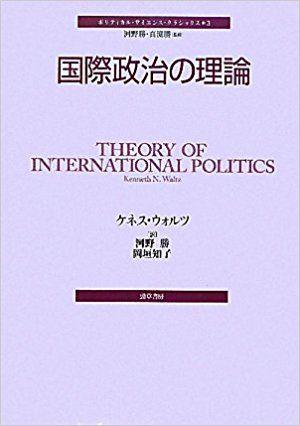theoryofinternationalpolitics001