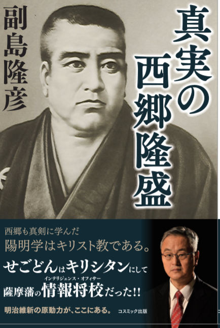 shinjitsunosaigoutakamori001