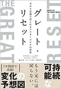 greatresetbookcover001