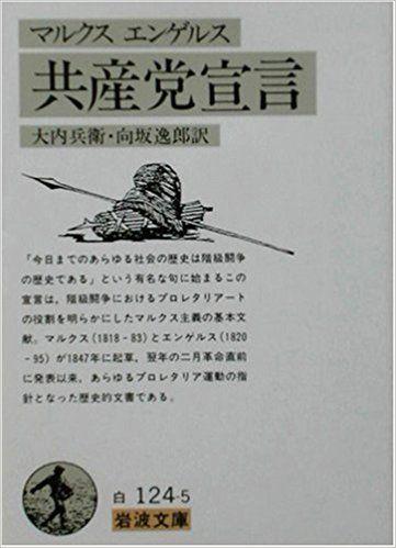 communistmanifesto001