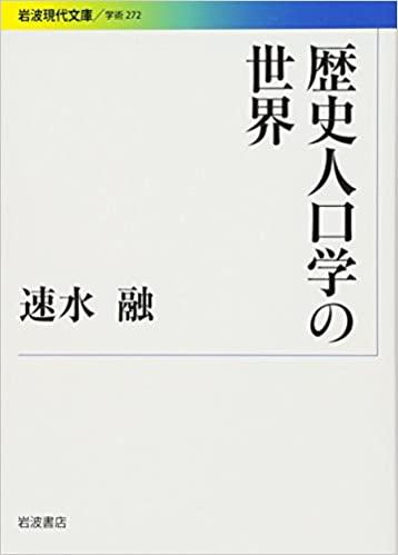 rekishijinkougakunosekai001