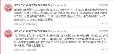 hatatomoko001