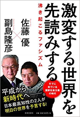 gekihensurusekaiwosakiyomisurubookcover001