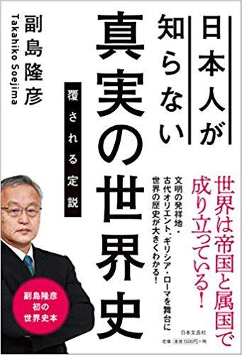 nihonjingashiranaishinjitsunosekaishi001