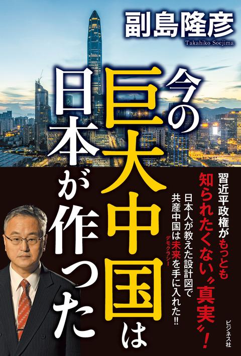imanokyodaichuugokuwanihonjingatsukutta001