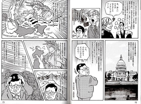 shisougekigazokkokunihonshibakumatsuhencontent002