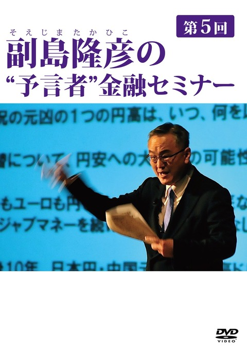 dai5kaisoejimatakahikonoyogenshakinyuuseminaa001