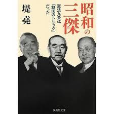 shouwanosanketsu001