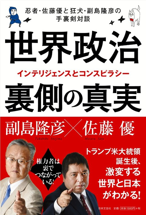 sekaiseijiuragawanoshinjitsu001