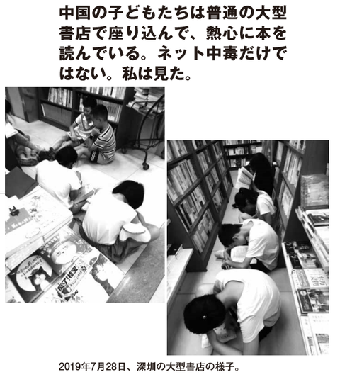 bookstoreinchina001