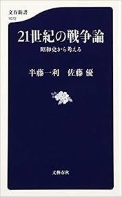 21seikinosensouron001