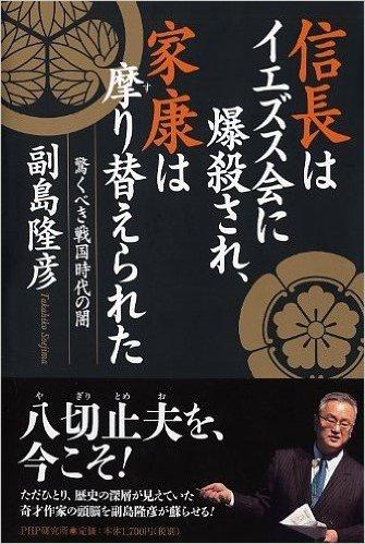 nobunagahaiezusukainibakusasatsusareieyasuhasurikaerareta001