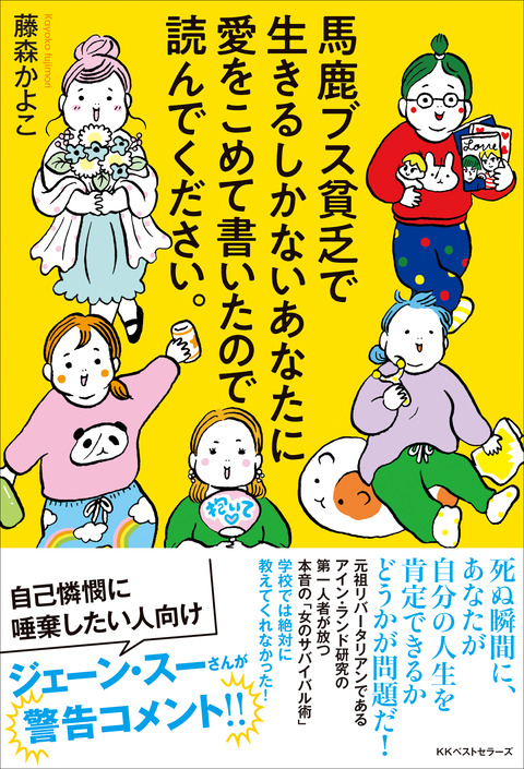 bakabusubinboudeikirushikanaianata001