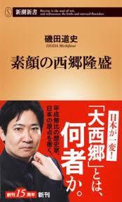 sugaonosaigoutakamori005