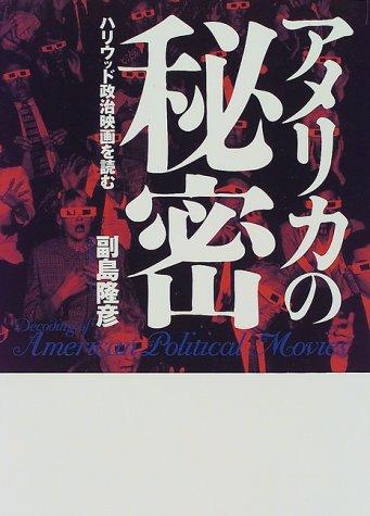 americanohimitsu001