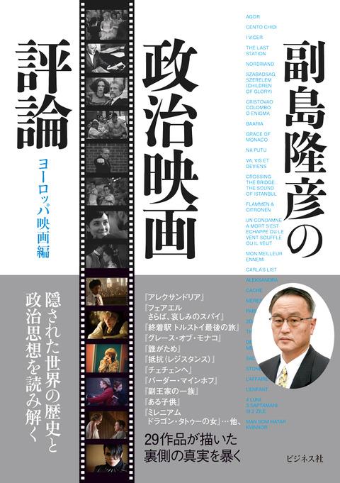 副島隆彦の政治映画評論_ヨーロッパ映画編 (1)