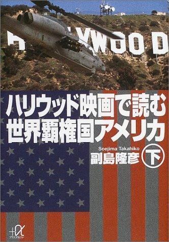 hollywoodseijieigadeyomusekaihakenkokuamerica002