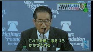 ishiharashintaroheritagefoundation001