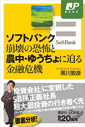 softbankhoukai001