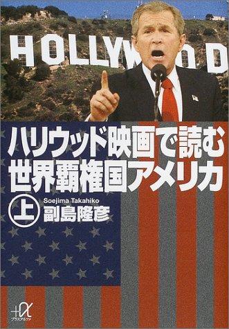 hollywoodseijieigadeyomusekaihakenkokuamericajou001