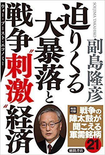semarikurudaibourakutosensoushigekikeizai001