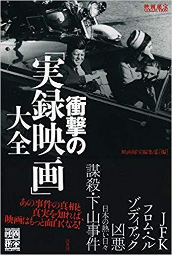 shougekinojitsurokueigataizen001