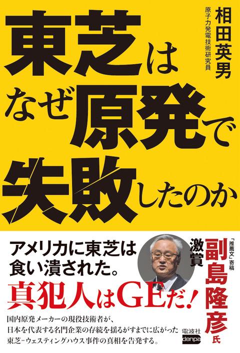 genpatsu_h1_0915