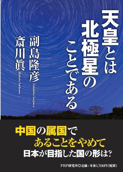 tennoutohahokkyokuseinokotodearu001