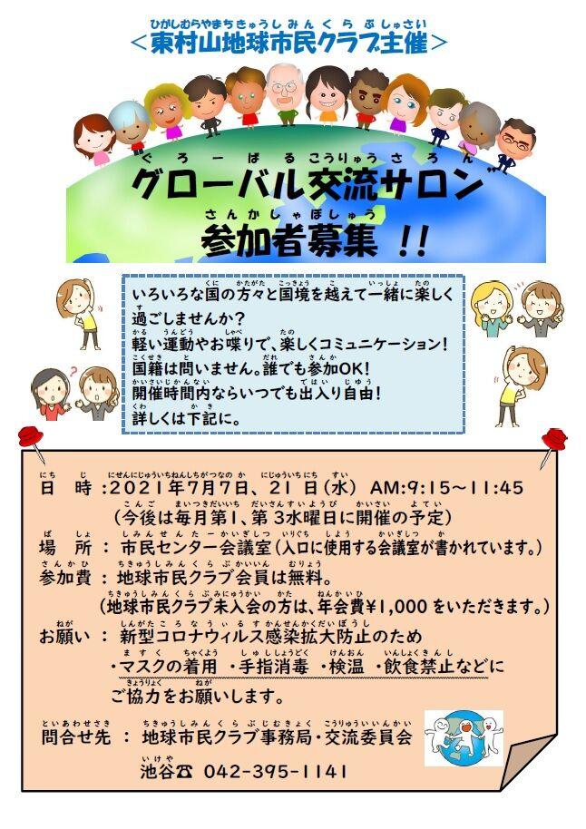 交流サロンチラシ日本語