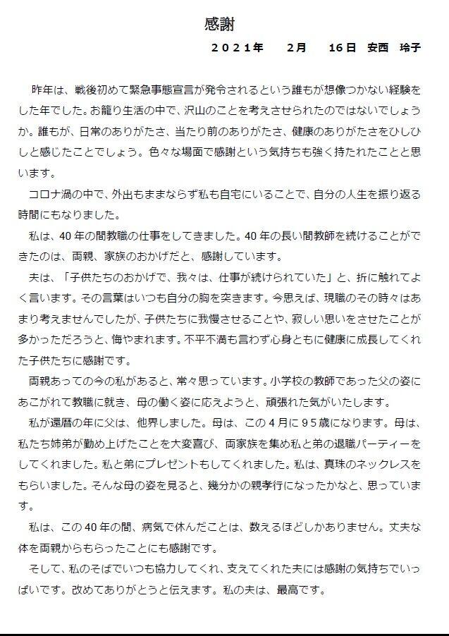 安西さんスピーチ原稿 日本語P1