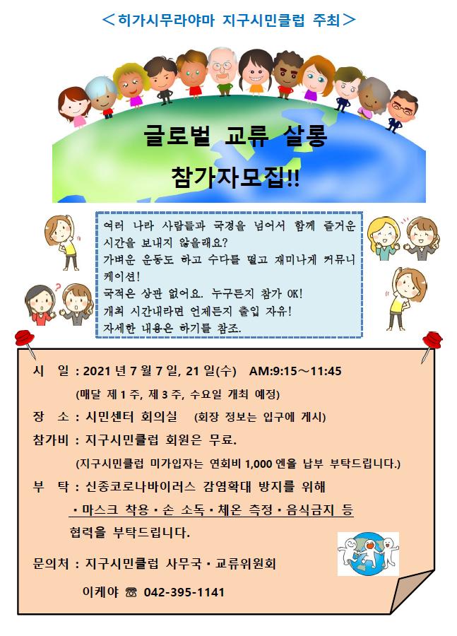 交流サロンチラシ韓国語