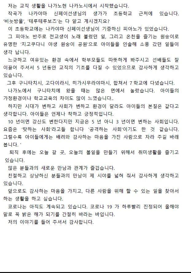 安西さんスピーチ原稿 韓国語P2