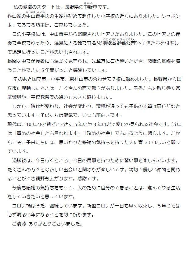 安西さんスピーチ原稿 日本語P2