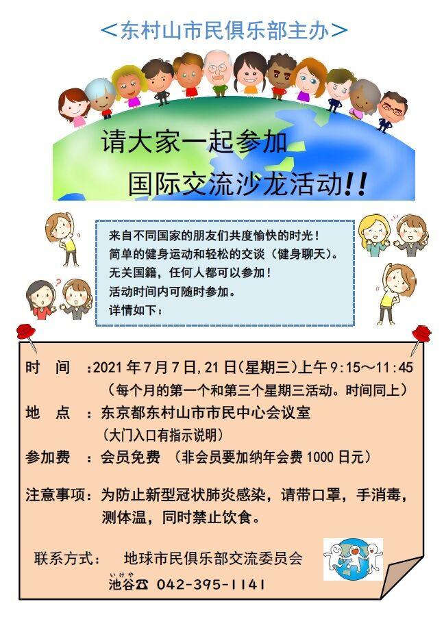 交流サロンチラシ中文