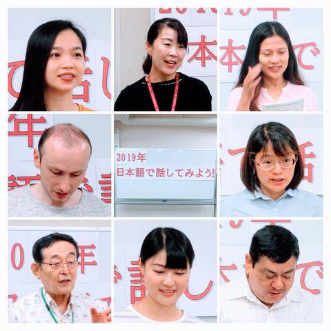 20190629  日本語で話してみよう! 1 of 3