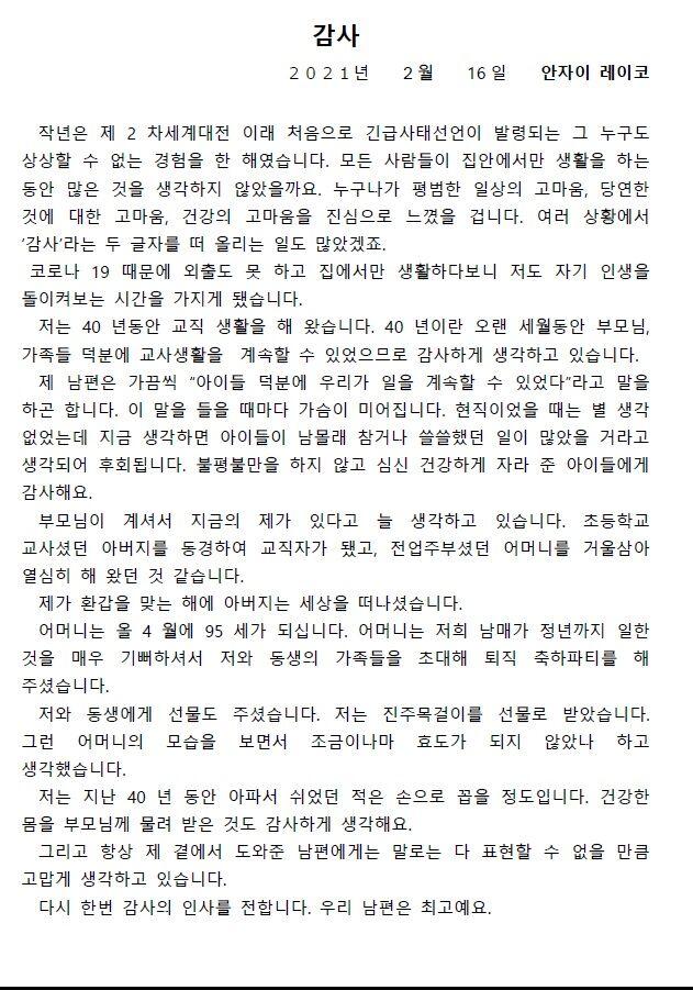 安西さんスピーチ原稿 韓国語P1
