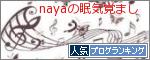 nayaの眠気覚まし バナー