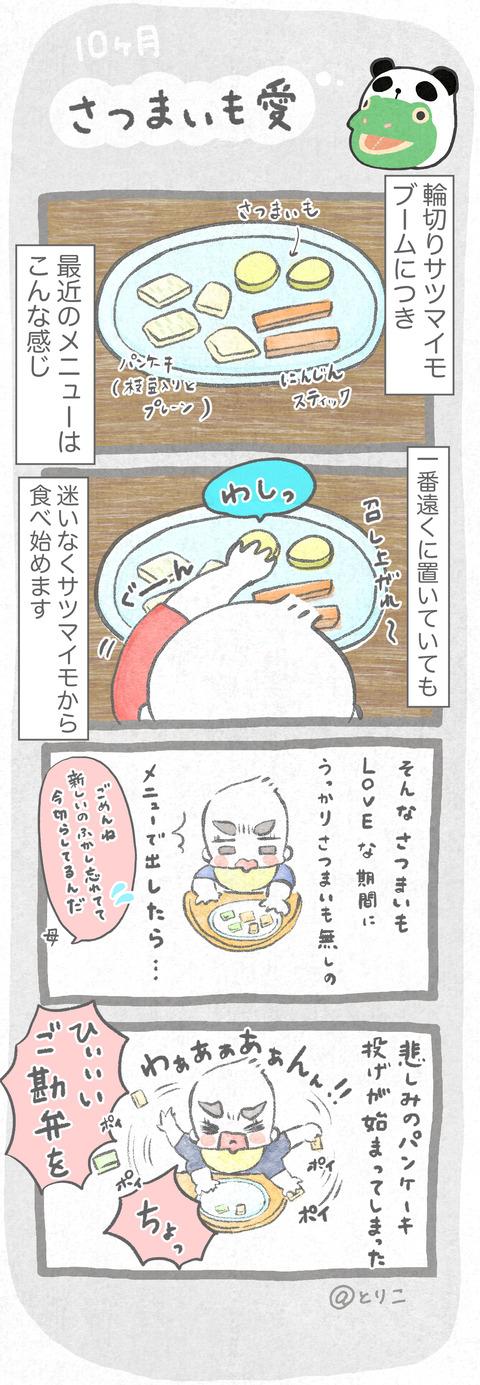 9/7ショックと混乱の舞