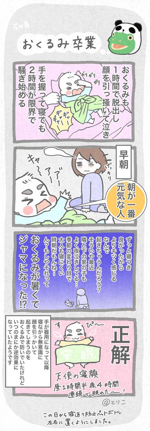 4/4おくるみ卒業