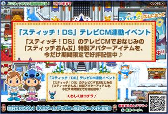 2010年01月14日DS第3弾告知