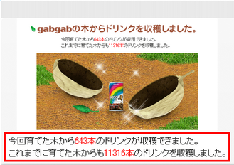 ガブの木ゲーム23収穫(9月18日)