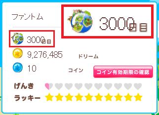 3000日(2)