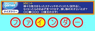 第3回04−9(クイズIの解答)
