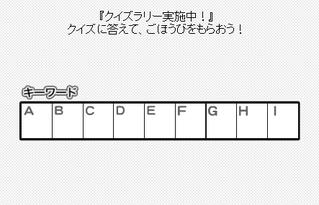 第3回02(キーワード空白)