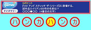 第3回04−7(クイズGの解答)